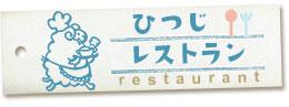 ひつじレストラン