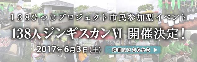 138ひつじプロジェクト市民参加型イベント138人ジンギスカンⅥ開催決定!!