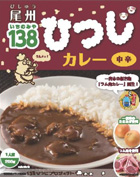 138ひつじカレー中辛