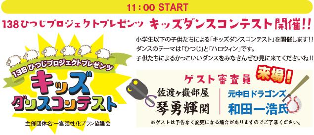138ひつじプロジェクトプレゼンツ キッズダンスコンテスト開催!!