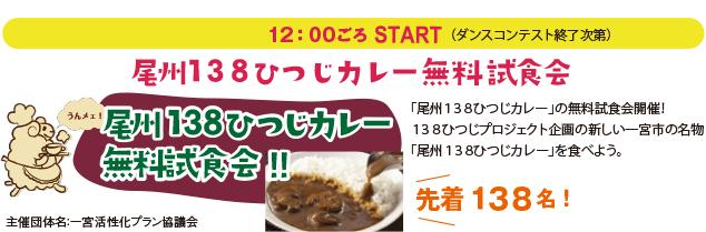 尾州138ひつじカレー無料試食会