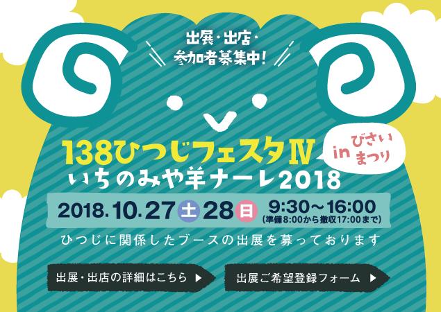 138ひつじフェスタひつじナーレ2018