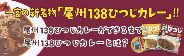 一宮の新名物「尾州138ひつじカレー」!!