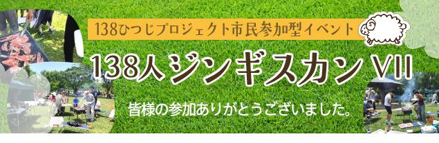 138ひつじプロジェクト市民参加型イベント「138人ジンギスカンⅦ」!!