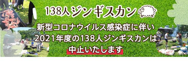 138ひつじプロジェクト市民参加型イベント「138人ジンギスカン 」!!