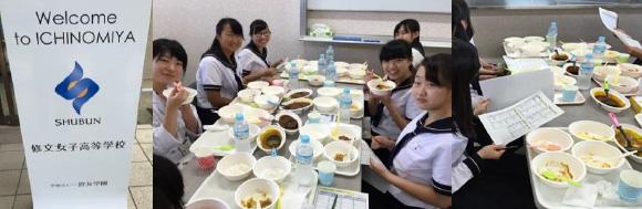 修文女子高校試食会