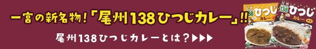 尾州138ひつじカレーとは?